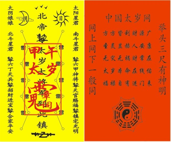 中国太岁网2014年甲午年新版太岁符阴阳符箓展示