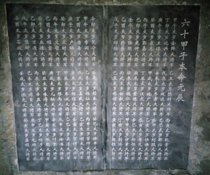 茅仙洞清天观供奉的神灵塑像介绍:茅仙洞道观六十甲子太岁神与石刻六十甲子太岁名讳