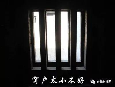 门窗太小太少阳气不振、内气抑郁,无窗房犯面壁煞